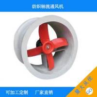 德尚 FZ4纺织轴流通风机 防爆防腐轴流风机
