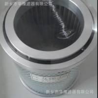 华豫滤器HH0908ME40液力耦合器滤芯