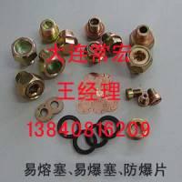 液力偶合器易熔塞 耦合器配件